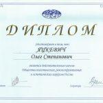 Сертификат 28 - Яцкевич Олег Степанович