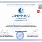 Сертификат 11 - Яцкевич Олег Степанович
