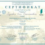 Сертификат 10 - Яцкевич Олег Степанович