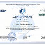 Сертификат 26 - Яцкевич Олег Степанович