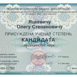 Сертификат 25 - Яцкевич Олег Степанович