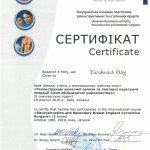 Сертификат 24 - Яцкевич Олег Степанович