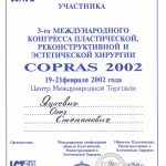 Сертификат 23 - Яцкевич Олег Степанович