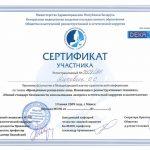 Сертификат 22 - Яцкевич Олег Степанович